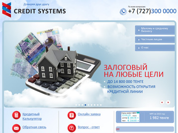 МКО «Credit Systems»